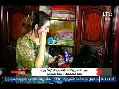 العرب اليوم - الكشف عن حقيقة مقتل الصحافية سارة حمدي