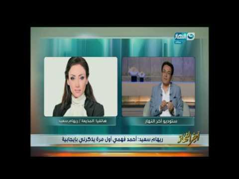 العرب اليوم - ريهام سعيد ترد على سخرية ريح المدام من برنامجها