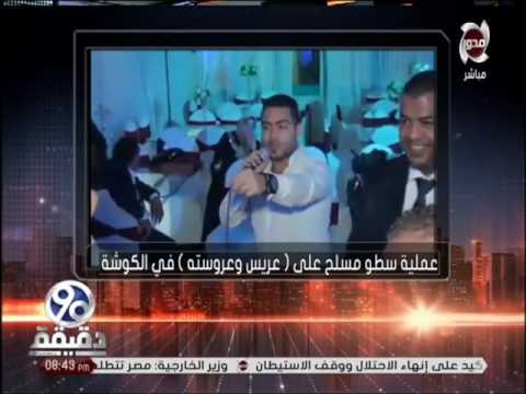 العرب اليوم - شاهد عملية سطو مسلح على عريس وعروسة في فرحهم