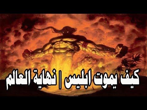 العرب اليوم - شاهد فيديو يوضح كيف يموت إبليس في النهاية