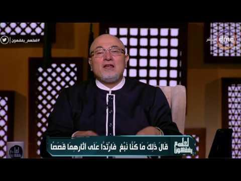 العرب اليوم - خالد الجندي يؤكد أن المعصية قد تكون طريقًا إلى الجنة