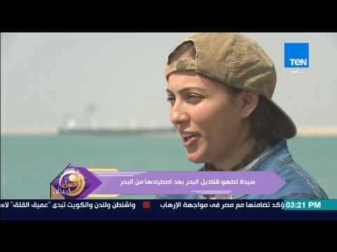 العرب اليوم - شاهد حوار خاص مع سيدة تطهو قناديل البحر بعد اصطيادها