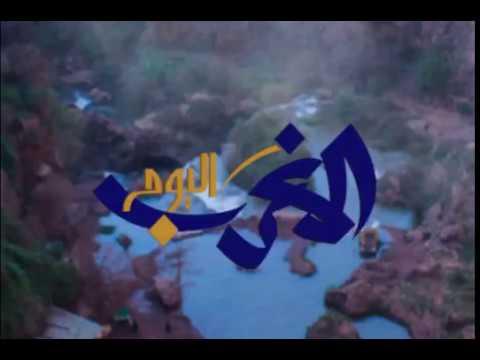 العرب اليوم - أجمل المناطق المناظر الطبيعية السياحية في المغرب