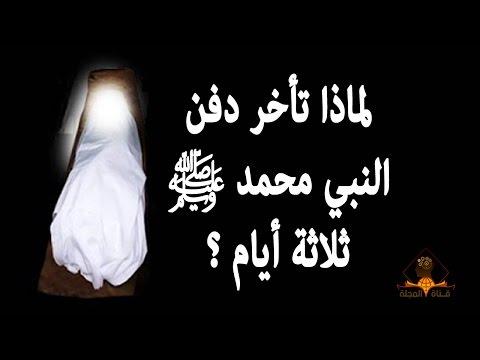 العرب اليوم - سباب تأخر دفن النبي محمد 3 أيام كاملة