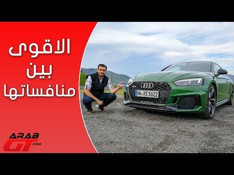 العرب اليوم - شاهد أودي أر إس 5 موديل 2018