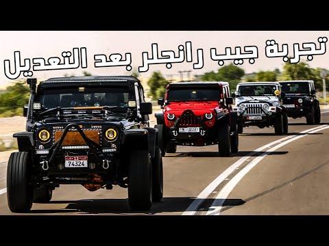 العرب اليوم - شاهد اختبار لـ جيب رانجلر