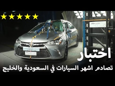 العرب اليوم - شاهد اختبار تصادم أشهر السيارات في السعودية والخليج