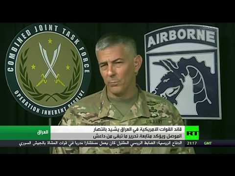 العرب اليوم - شاهد القائد الأعلى للقوات الأميركية في العراق يؤكد أن المعركة لم تنته