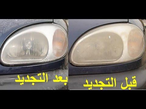 العرب اليوم - شاهد طريقة تلميع فوانيس السيارة بأقل تكلفة ممكنة
