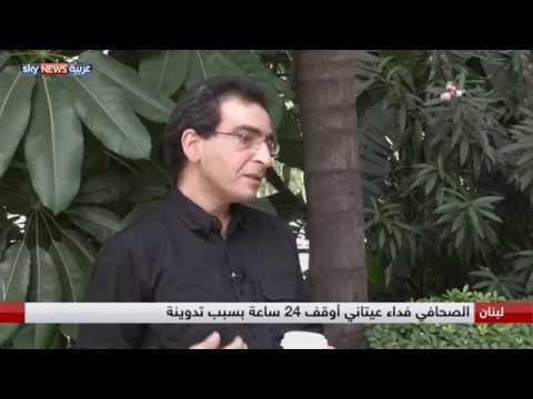 العرب اليوم - شاهد إخلاء سبيل صحافي أوقفته تدوينة في لبنان