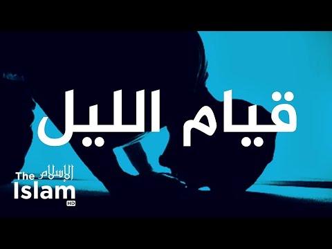 العرب اليوم - شاهد صالح المغامسي يُعلّمنا كيفية المحافظة على قيام الليل