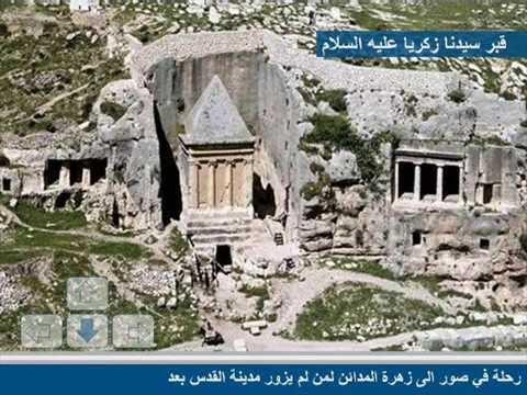 العرب اليوم - شاهد ترتيب أنبياء الله وأعمارهم ومكان دفنهم