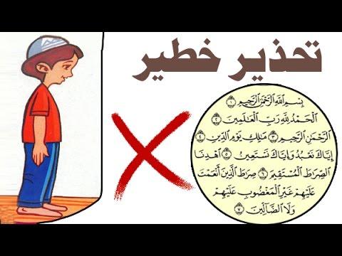 العرب اليوم - شاهد خطأ خطير في قراءة سورة الفاتحة قد يبطل الصلاة