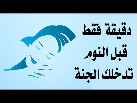 العرب اليوم - شاهد حركه قبل النوم تغفر ذنوبك كلها وتجعلك من أهل الجنة