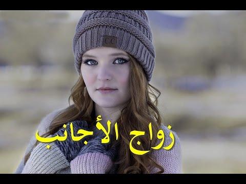 العرب اليوم - شاهد أسباب إقبال الفتيات الروسيات على الزواج من الشباب العربي