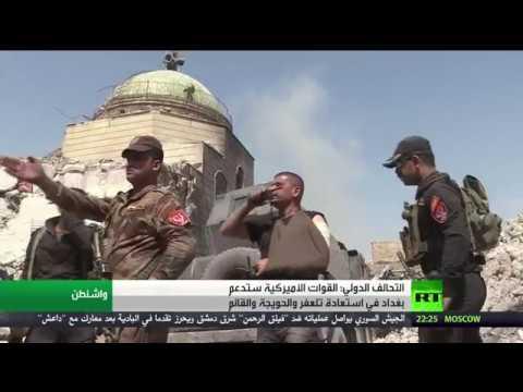 العرب اليوم - شاهد التحالف الدولي سيواصل دعم العراق في محاربة داعش
