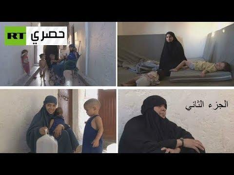 العرب اليوم - شاهد زوجات لمتطرّفي داعش كشفن عن خبايا الزواج داخل التنظيم