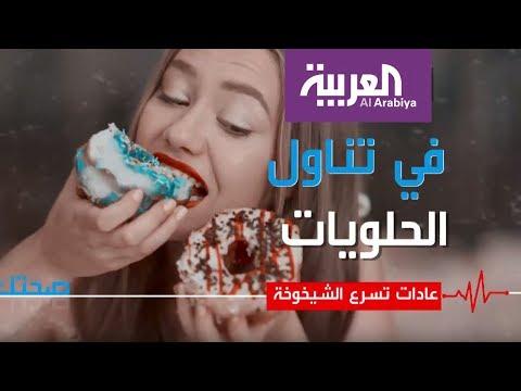 العرب اليوم - شاهد عادات تسرع من وجود الشيخوخة