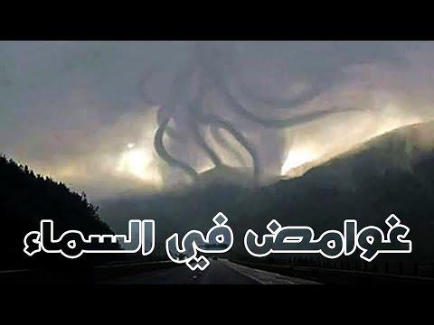 العرب اليوم - شاهد١٠ أشياء غامضة تم رصدها في السماء