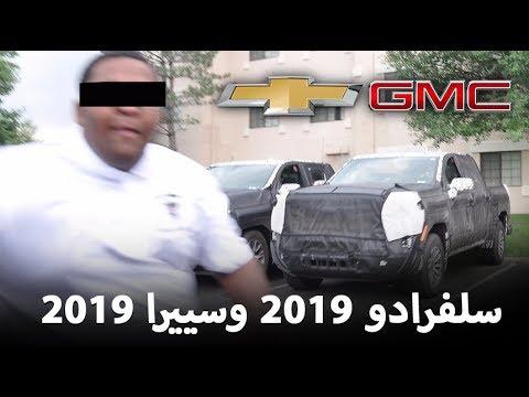 العرب اليوم - شاهد شيفرولية سلفرادو وجمس سييرا 2019