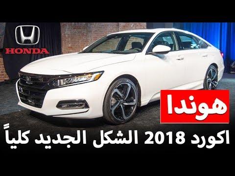 العرب اليوم - شاهد الشكل الجديد لهوندا اكورد 2018