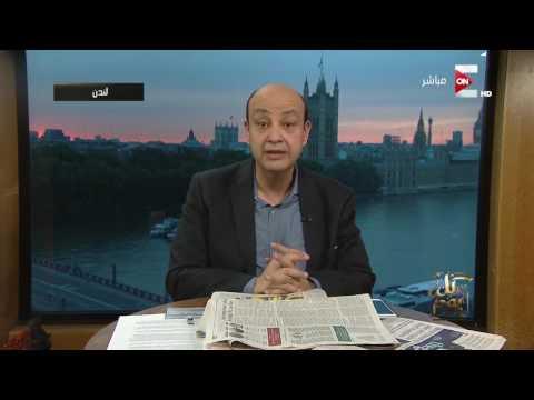 العرب اليوم - شاهد رسالة عمرو أديب إلى الزمالك عقب الهزيمة