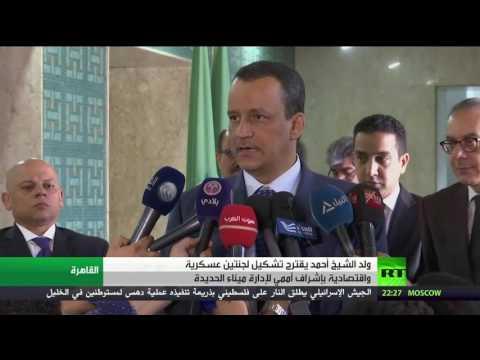 العرب اليوم - شاهد ولد الشيخ أحمد يقترح تشكيل لجنتين عسكرية واقتصادية