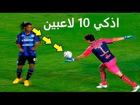 العرب اليوم - شاهد أجمل الأهداف الذكية في تاريخ كرة القدم
