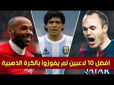 العرب اليوم - شاهد أفضل 10 لاعبين لم يفوزوا بالكرة الذهبية
