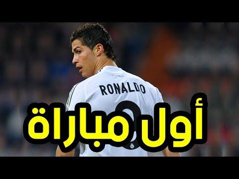 العرب اليوم - شاهد أول مباراة لكريستيانو رونالدو مع ريال مدريد