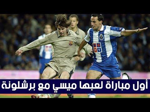 العرب اليوم - شاهد أول مباراة لليونيل ميسي  مع برشلونة