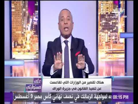 العرب اليوم - شاهد أحمد موسى يُحذِّر أهالي جزيرة الوراق من مخطط إرهابي