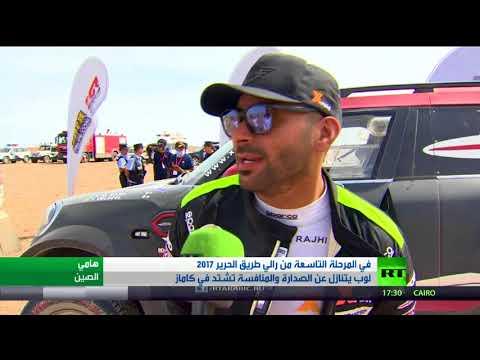 العرب اليوم - المرحلة التاسعة من رالي طريق الحرير 2017