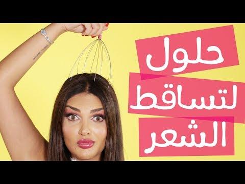 العرب اليوم - بالفيديو  حلول نهائية لتساقط الشعر خلال 3 أسابيع
