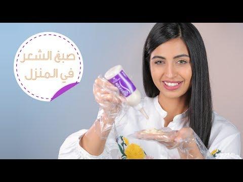 العرب اليوم - بالفيديو صبغات للشعر ونصائح على كل بنت معرفتها