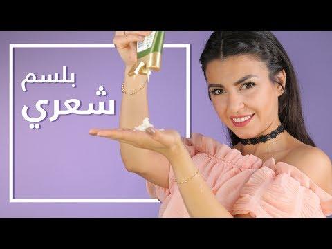 العرب اليوم - بالفيديو استعمالات غريبة ومفيدة لبلسم الشعر