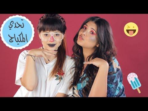 العرب اليوم - بالفيديو تحدي المكياج العشوائي مع سارا وراشيل