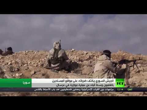 العرب اليوم - شاهد خطط لضرب جبهة النصرة وداعش في جرود عرسال