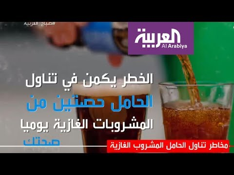 العرب اليوم - شاهد مخاطر تناول الحامل للمشروبات الغازية