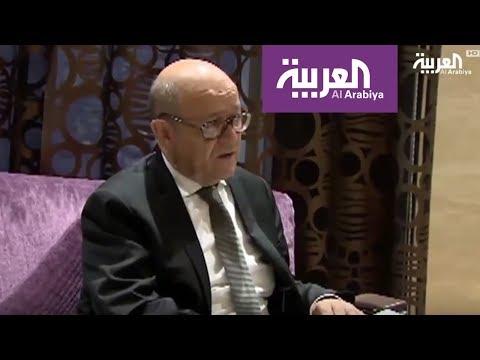 العرب اليوم - وزير خارجية فرنسا يدعو لحل أزمة قطر خليجيًا