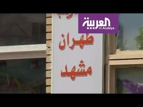 العرب اليوم - شاهد تقرير صحافي يعدّد شواهد سيطرة إيران على العراق
