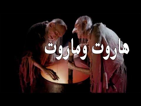 العرب اليوم - القصة الحقيقية لهاروت وماروت ملكان اللذين حاولا تعليم الناس حقيقة السحر