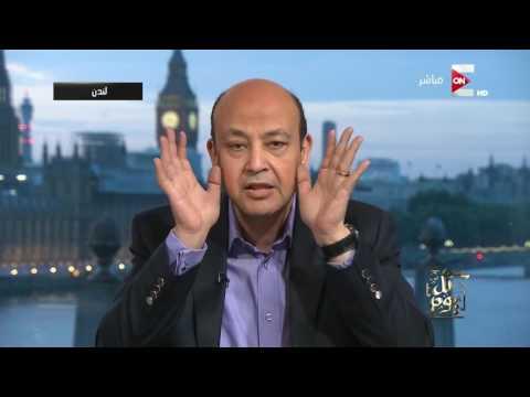 العرب اليوم - عمرو أديب يهاجم موقع بي بي سي العربية على الإنترنت
