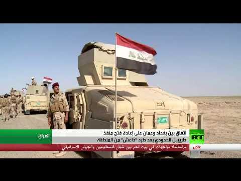 العرب اليوم - فتح معبر طربييل بين العراق والأردن