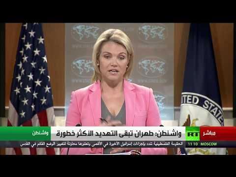 العرب اليوم - واشنطن تؤكد أن طهران تمثل التهديد الأكثر خطورة