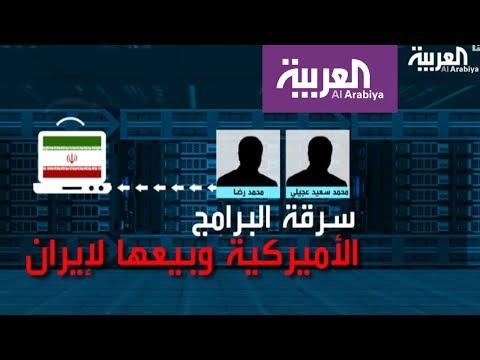 العرب اليوم - اختراق برامج دفاعية أميركية ومعلومات عسككرية مهمة