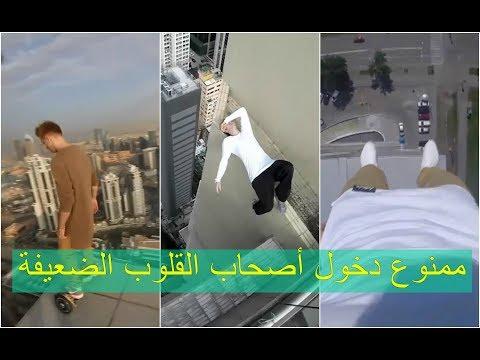 العرب اليوم - شاهد شاب روسي يفاجئ العالم بالمخاطرة بنفسه فوق أعلى أبراج العالم