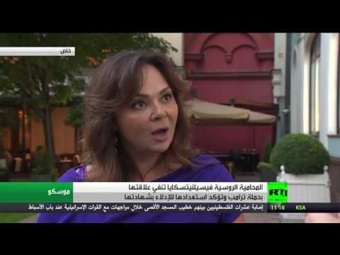 العرب اليوم - بالفيديو  محامية روسية تنفي علاقتها بحملة الرئيس الأميركي