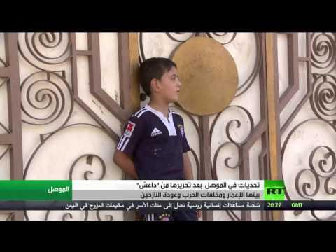العرب اليوم - بالفيديو  تحديات ما بعد استعادة مدينة الموصل