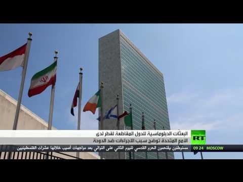 العرب اليوم - بالفيديو  حراك لـدول المقاطعة في أروقة الأمم المتحدة